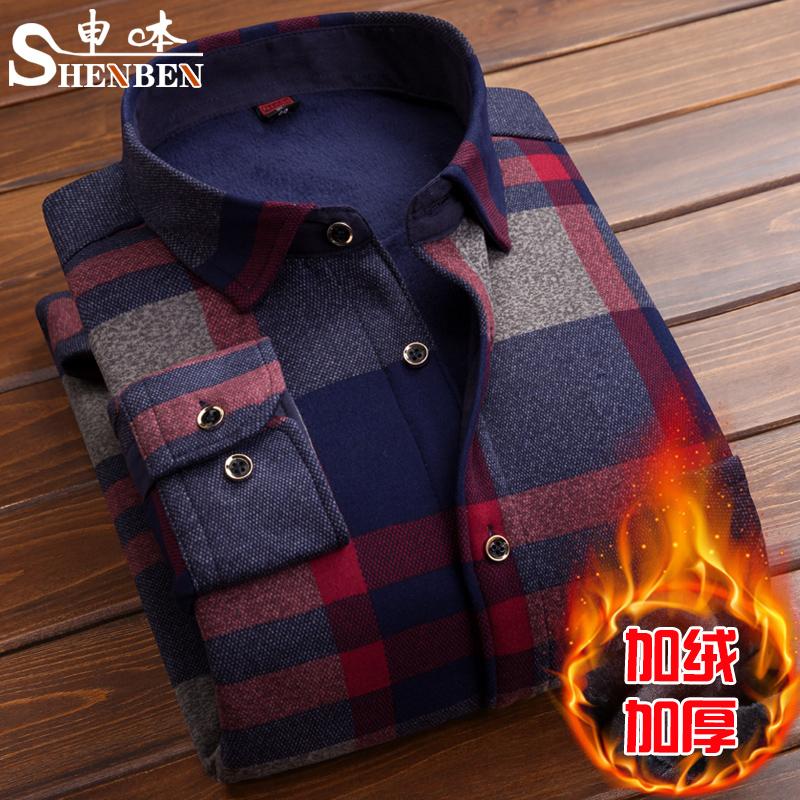 秋冬季男士长袖加绒加厚保暖衬衫修身格子中青年休闲男装上衣衬衣