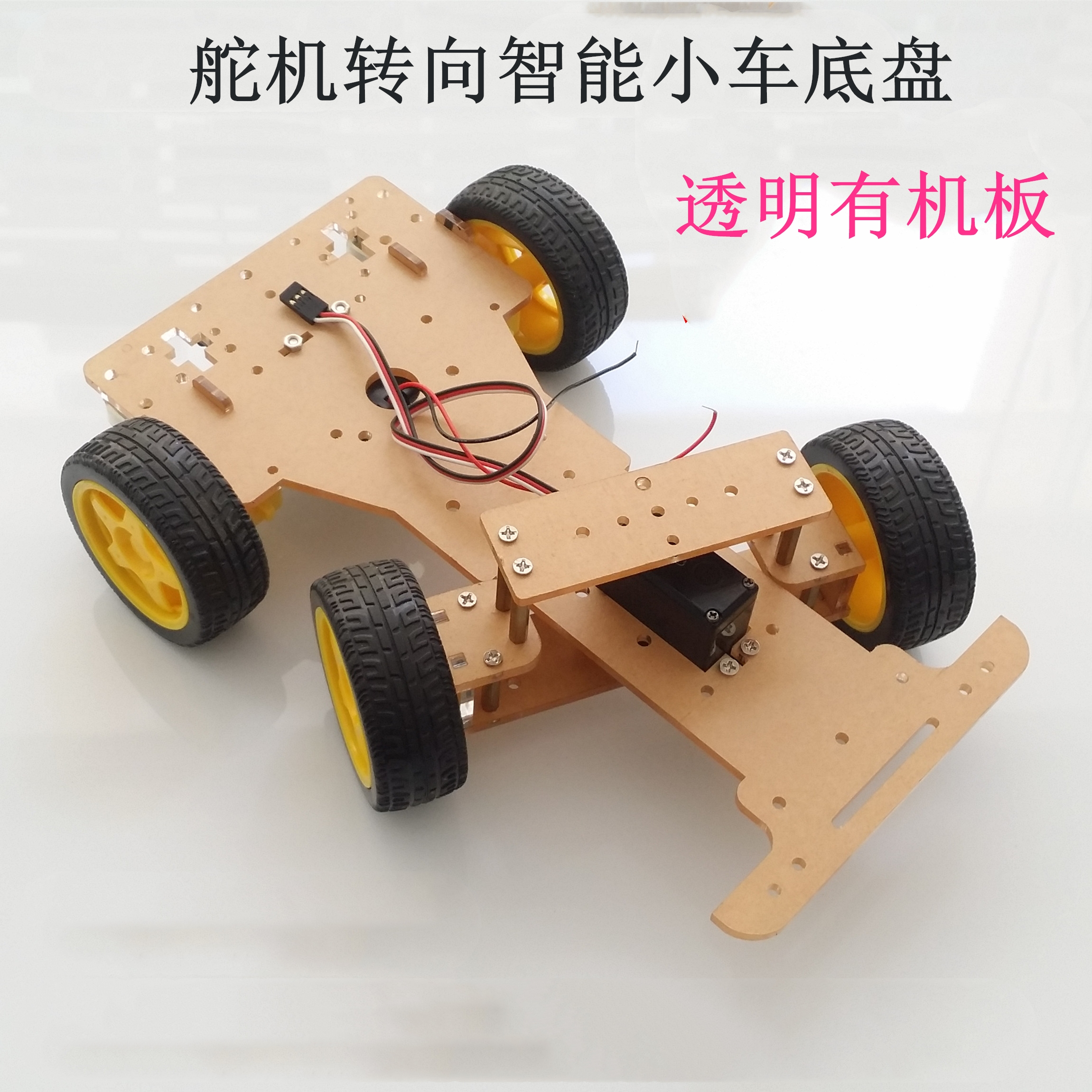 循迹避障小车底盘 智能小车底盘四轮二驱智能小车底盘 舵机转向