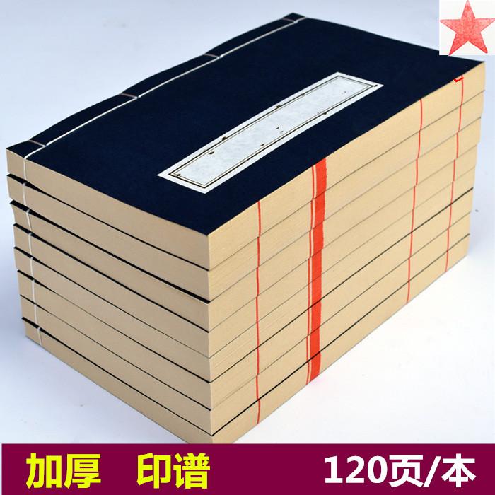 宣纸包邮加厚26*16cm八行印谱线装书家谱小楷抄经空白仿古宣纸本