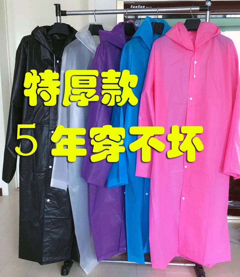 户外旅游徒步时尚雨衣韩国情侣成人男女潮长款 加厚非一次性雨具