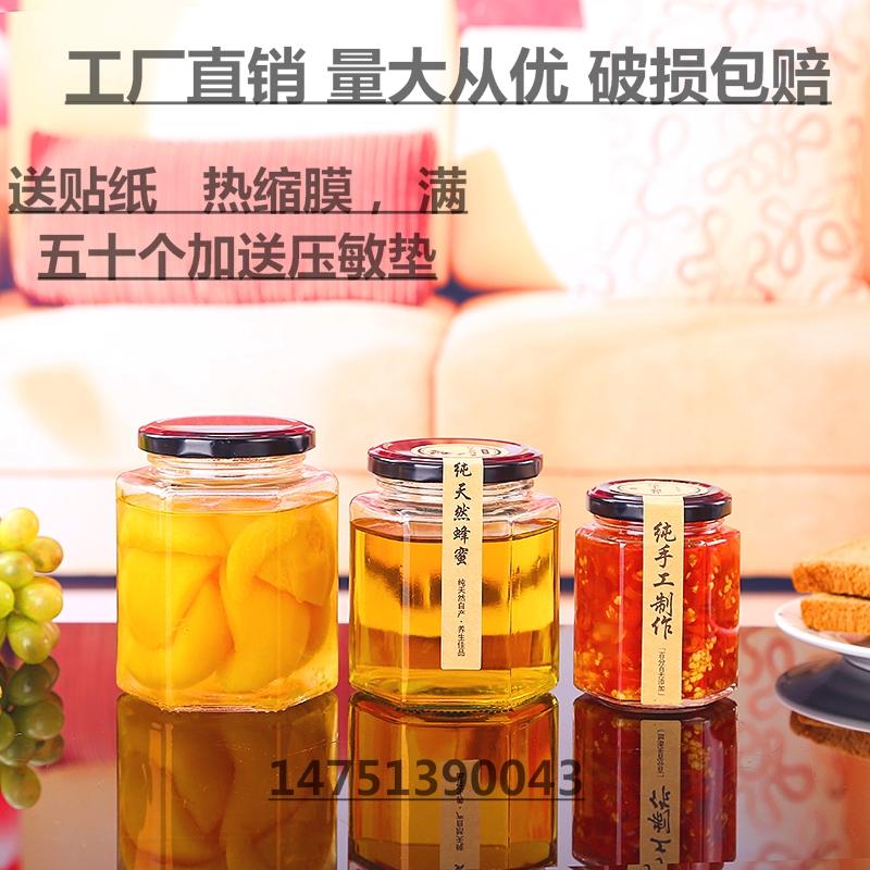 六稜ガラス瓶の蜂蜜瓶の缶詰の六角漬け物の瓶のツバメの巣の瓶のジャムの瓶の唐辛子の味噌の瓶の密封の缶