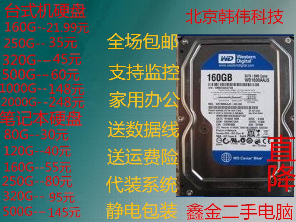 二手拆机西数 希捷160G250G320G500G机械台式机笔记本硬盘