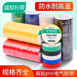 电气绝缘胶带电工电线胶布PVC防水耐高温加宽型大卷黑色白色图片