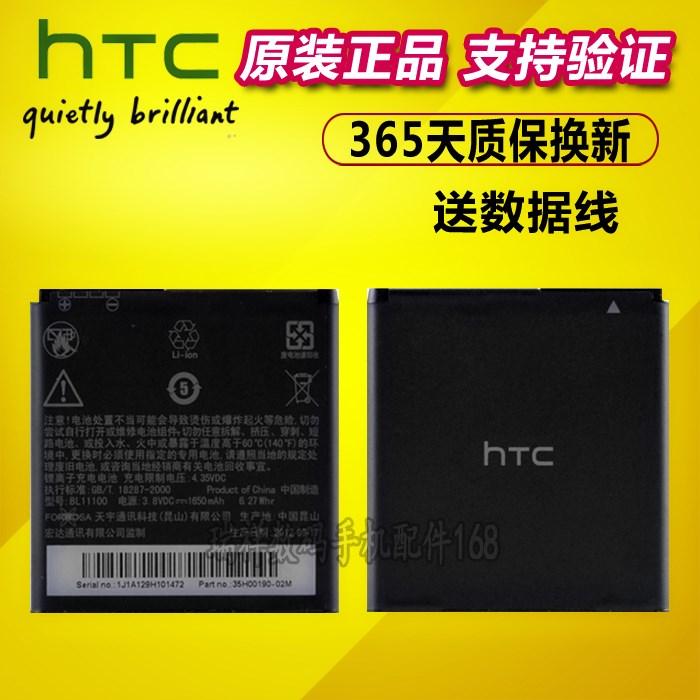 htcevo3d电池 t328t t329t t327t 7060 7088 x515m d516w原装电池