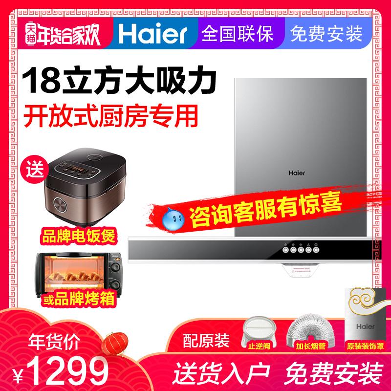 Haier/海尔 CXW-200-E900T2S欧式大吸力抽吸油烟机顶吸式烟灶