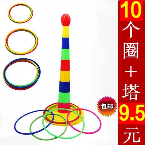 特价儿童套圈圈玩具 小孩叠叠杯套环 幼儿园投掷户外益智亲子游戏