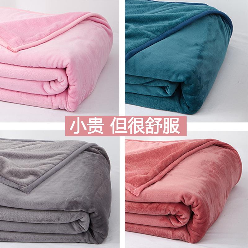 珊瑚絨毯子床單辦公室午睡毛毯單人學生宿舍午休蓋腿保暖小被子