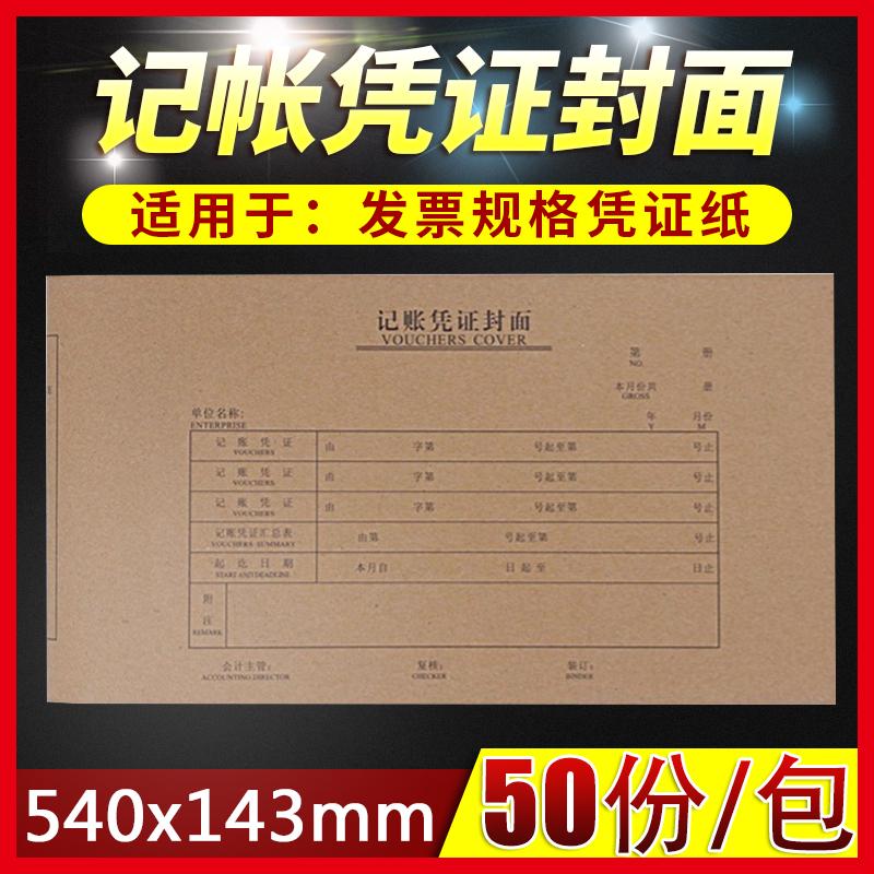 140*240mm记账凭证封面24*14cm 财务会计牛皮纸凭证封面皮纸50张
