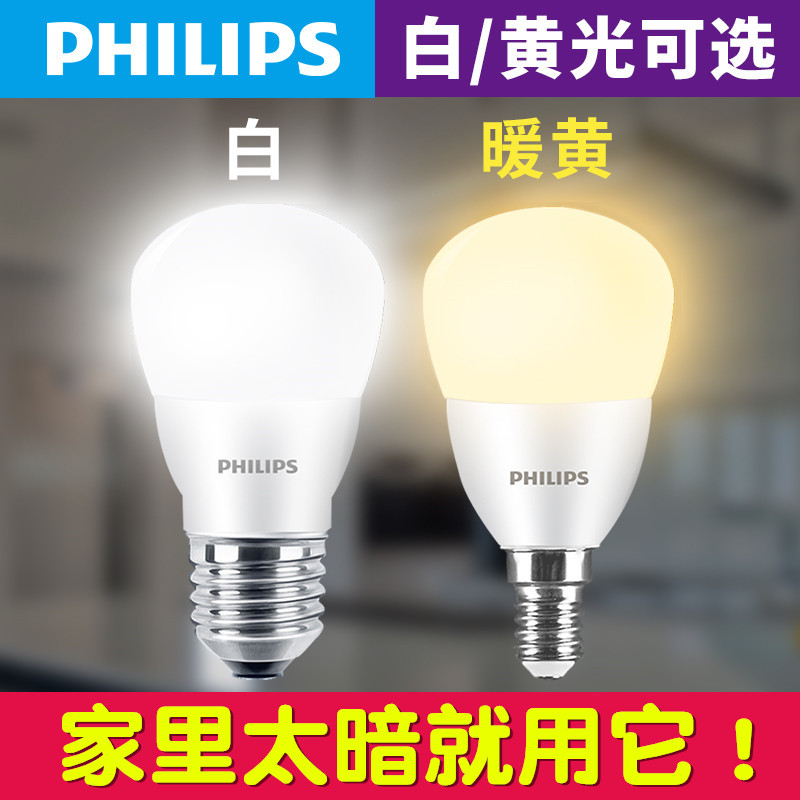 Philips LED bulb ultra bright bulb e27e14 screw mouth energy saving lamp 3w5w8w12w18w40w warm white yellow light