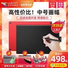 和冠Wacom数位板CTL672手绘板绘画网课电脑手写板输入电子绘图板