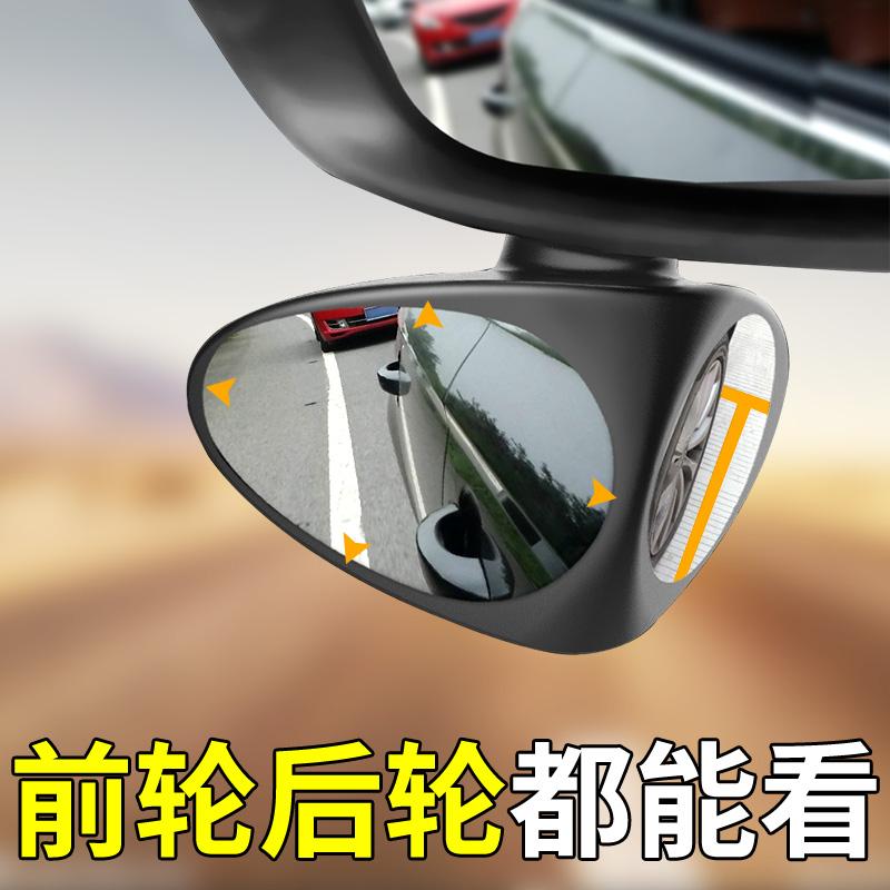 汽车后视镜小圆镜子倒车辅助反光前轮盲区神器盲点广角多功能超清
