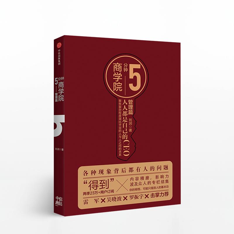 【新书】5分钟商学院 市场版 人人都是自己的CEO 管理篇 刘润 著 经济管理类书籍 中信出版社 包邮