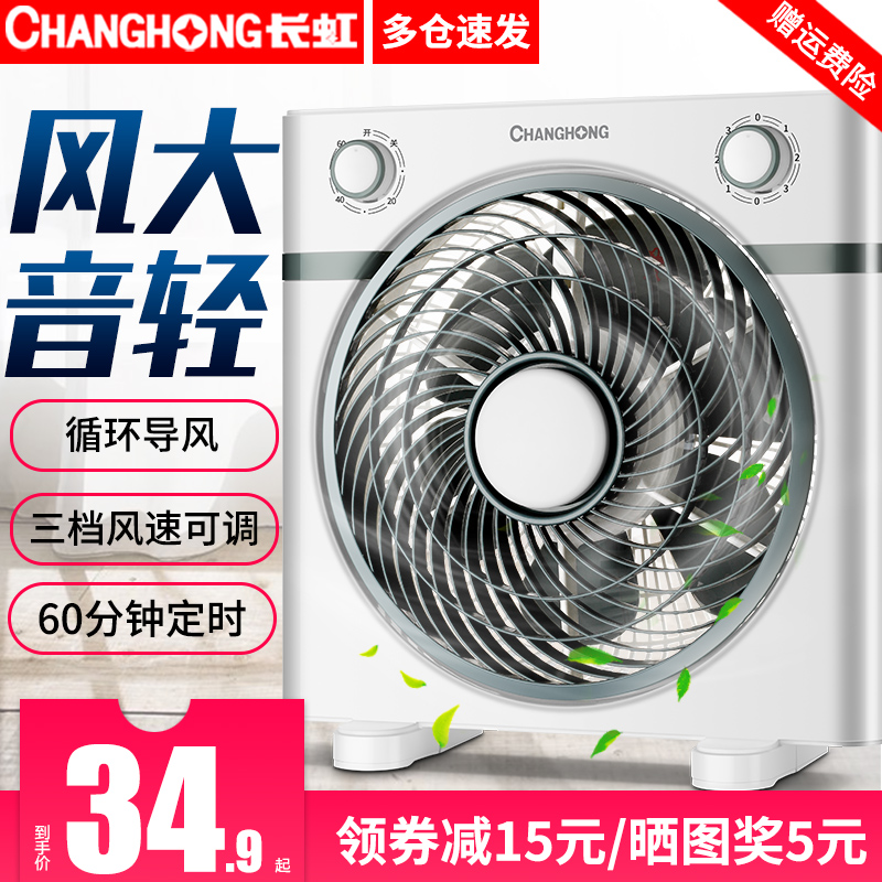 长虹 台式专叶扇静音电风扇 券后¥29.9