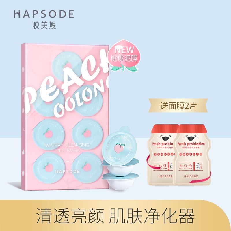 Hapsode/悦芙媞桃桃乌龙水感清肌泥膜补水保湿清洁毛孔涂抹式面膜