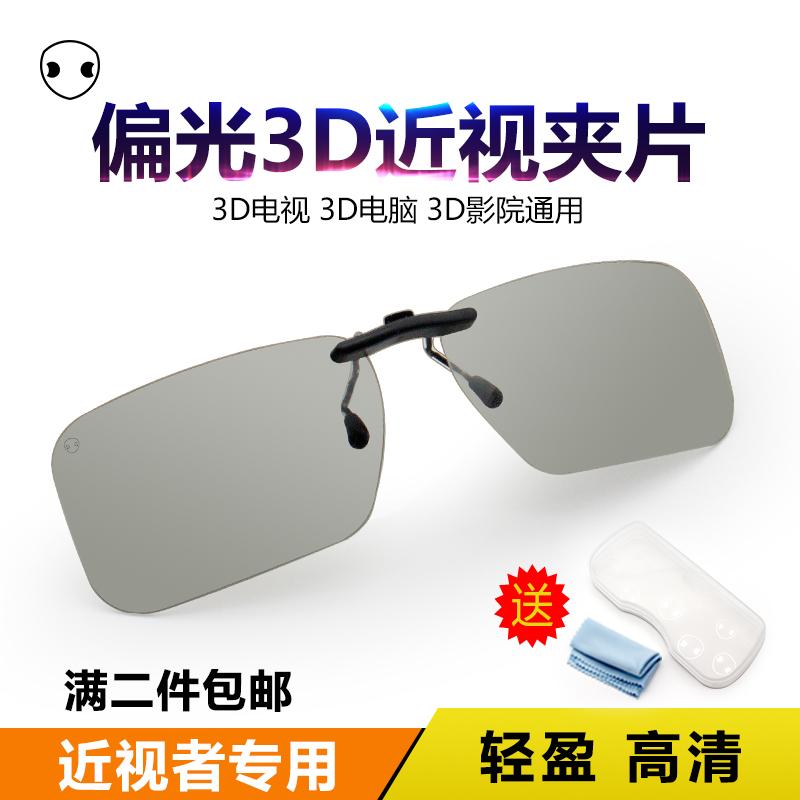 Странный были поляризующий 3d очки клип близорукость специальный нет вспышки стиль 3D очки телевидение тень больница общий купить два ширина бесплатная доставка