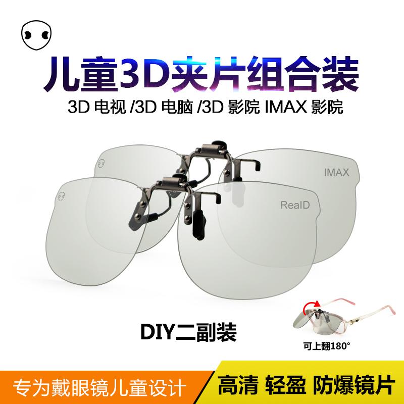 Странный были горячей ребенок 3d клип близорукость специальный поляризующий imax3D очки тень больница reald общий два загружен