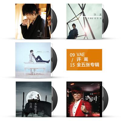 许嵩专辑正版全套 自定义/不如吃茶去/寻雾启示/梦游计 CD+歌词本
