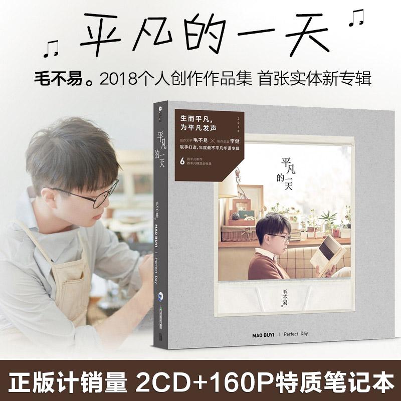 官方正版 毛不易 首张实体专辑 平凡的一天2CD+160P笔记本+歌词本