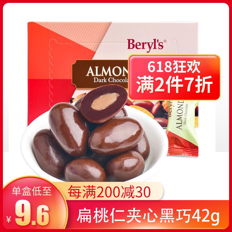 进口巧克力散装倍乐思提拉米苏扁桃仁夹心黑巧克力豆喜糖零食42g