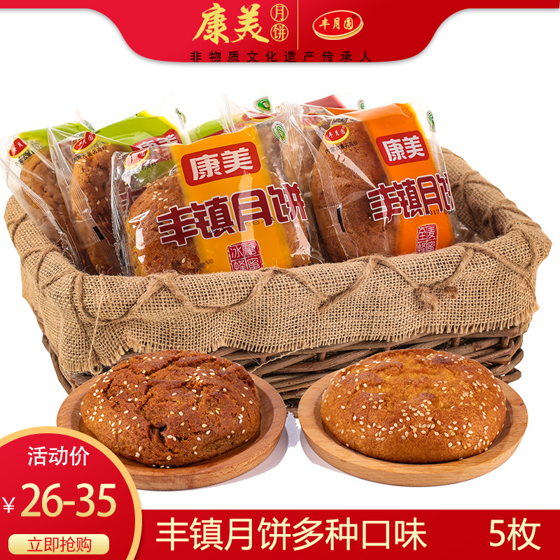 内蒙古特产 康美丰镇月饼红枣冰糖红糖玫瑰月饼正宗传统手工混糖