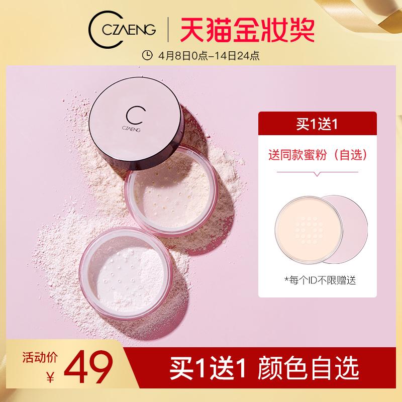 瓷妆控油定妆持久遮瑕不脱妆散粉