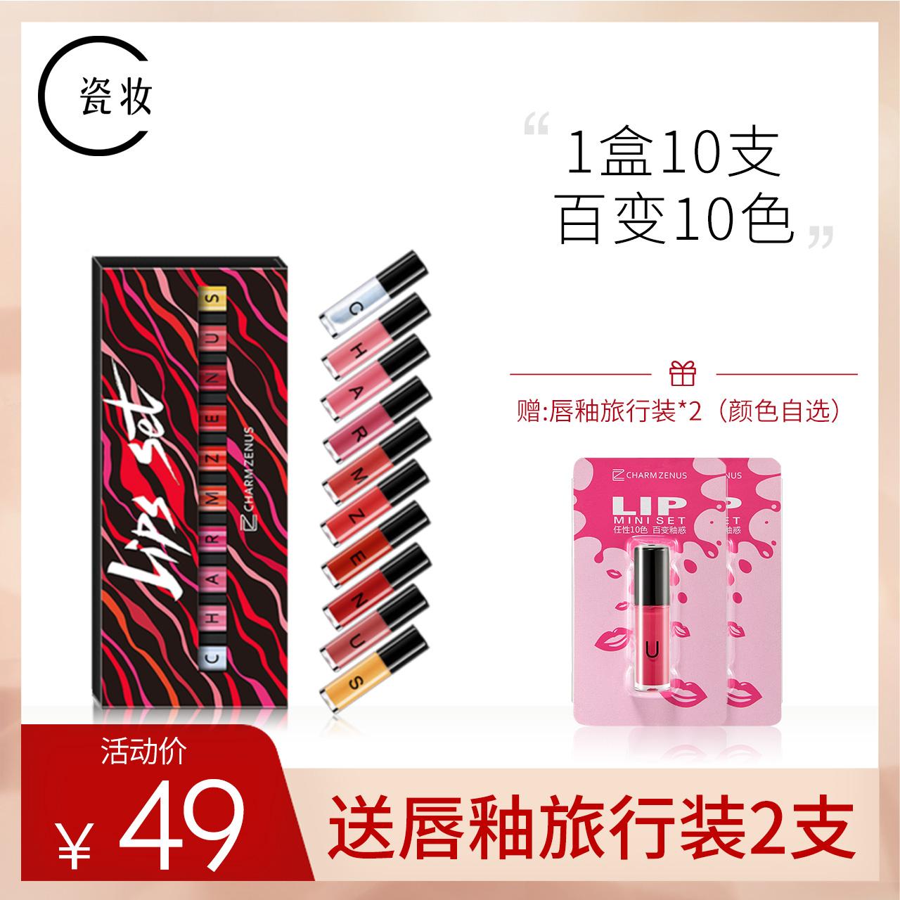 瓷妆法国小众外壳好看的唇釉平价套装女学生唇彩组合口红套盒唇蜜