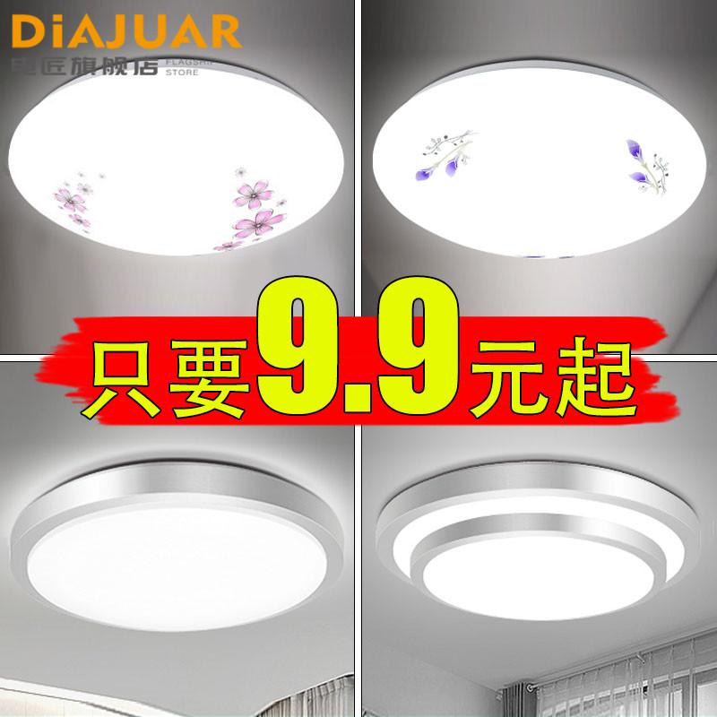 超薄LED吸顶灯圆形卧室灯简约现代卧室走廊客厅灯阳台厨卫灯具