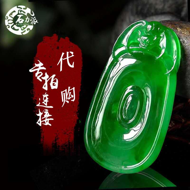 Камень сила пирог изумруд ювелирные изделия мьянма природный a товары подвески марка яйцо стороны браслет кольцо живая специальная пленка ссылка