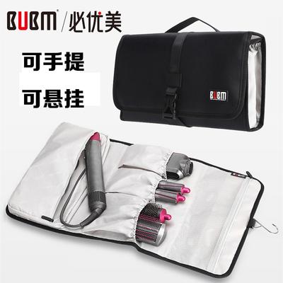 BUBM 戴森卷发棒收纳包dyson自动电发卷发器配件收纳整理袋便携包Airwrap美发型造型器包旅行防水收纳包