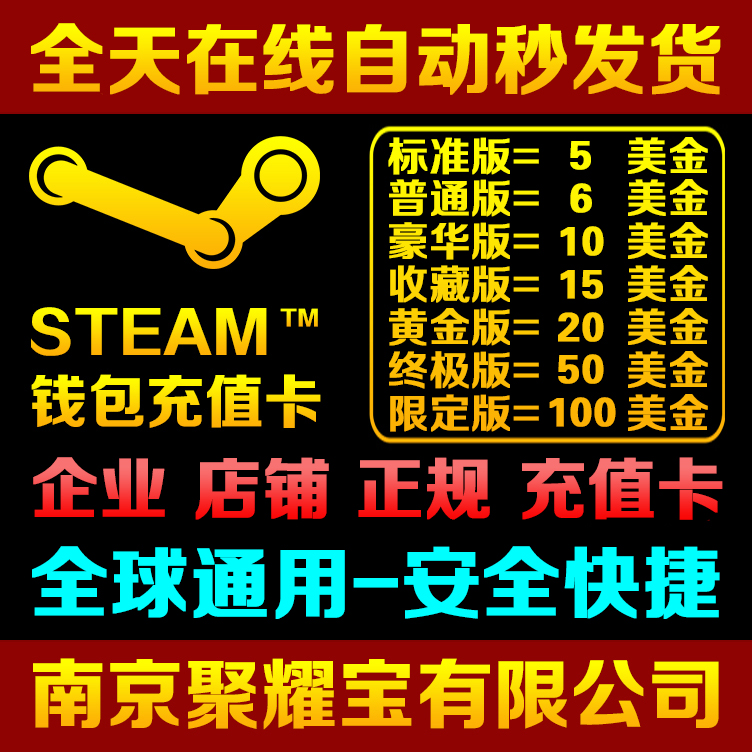 【自动秒发】Steam充值卡5美金钱包充值码10 15 20 50美刀100美元