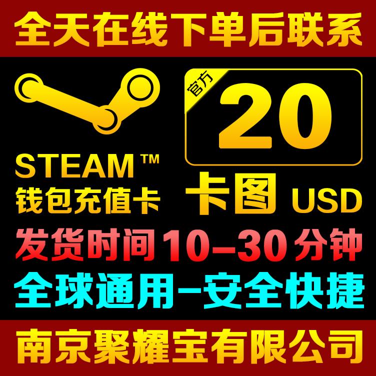 【实体卡图】Steam充值卡20美金steam钱包充值码20刀40美元60美刀