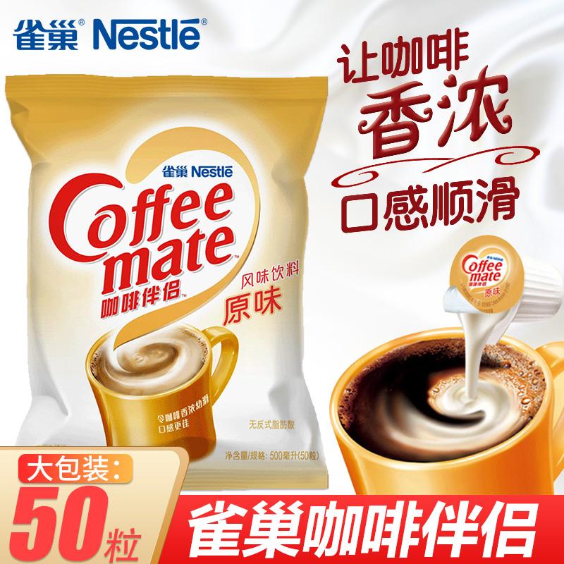 雀巢咖啡伴侣 雀巢奶球10mlX50粒液体奶油球奶粒 植脂奶精球500ml