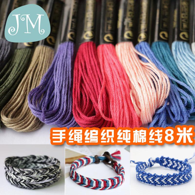 友谊手链43色纯棉手链diy饰品棉线线材 手工编织绳1毫米8米装手绳