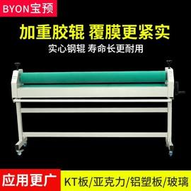 宝预1600A加重型冷裱机加重胶辊过膜机KT板覆膜冷裱机玻璃覆膜机