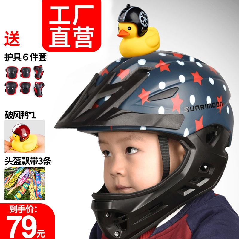 Защита для катания на роликах / Шлемы для детей Артикул 587492940042