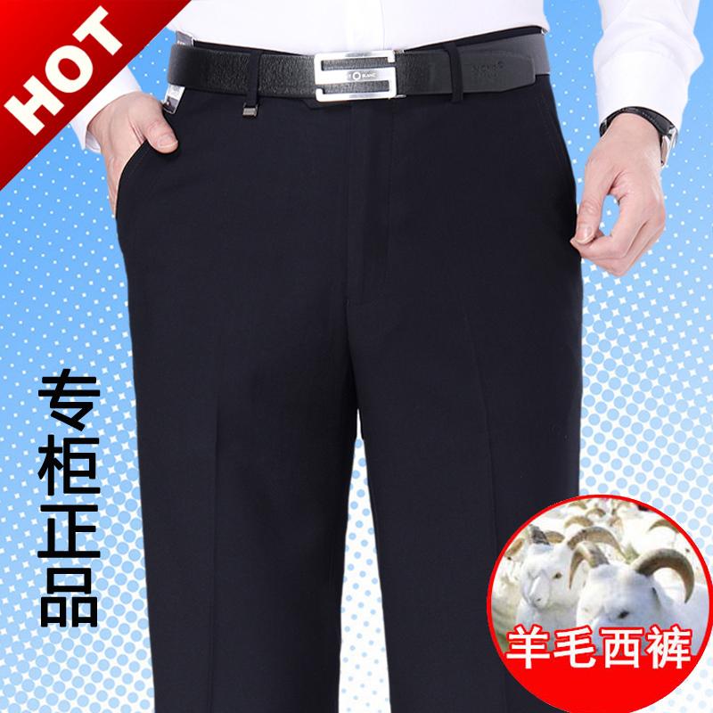羊毛西裤男冬季厚款商务休闲正装中年直筒宽松免烫桑蚕丝西装裤男