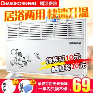 领10元券购买长虹取暖器家用节能省电热风电暖气暖风机浴室对流电暖器扇烤火炉