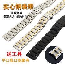 手表配件精钢蝴蝶扣弧口表带不锈钢机械表通用平口钢链包邮送工具