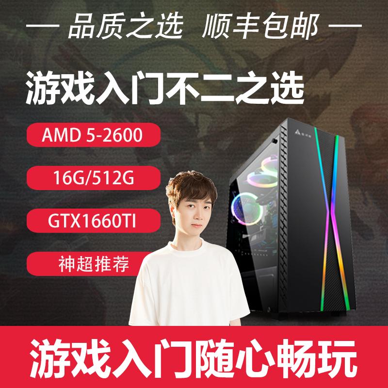 神超godlike AMD游戏电脑主机 锐龙R52600高配台式机组装整机全套