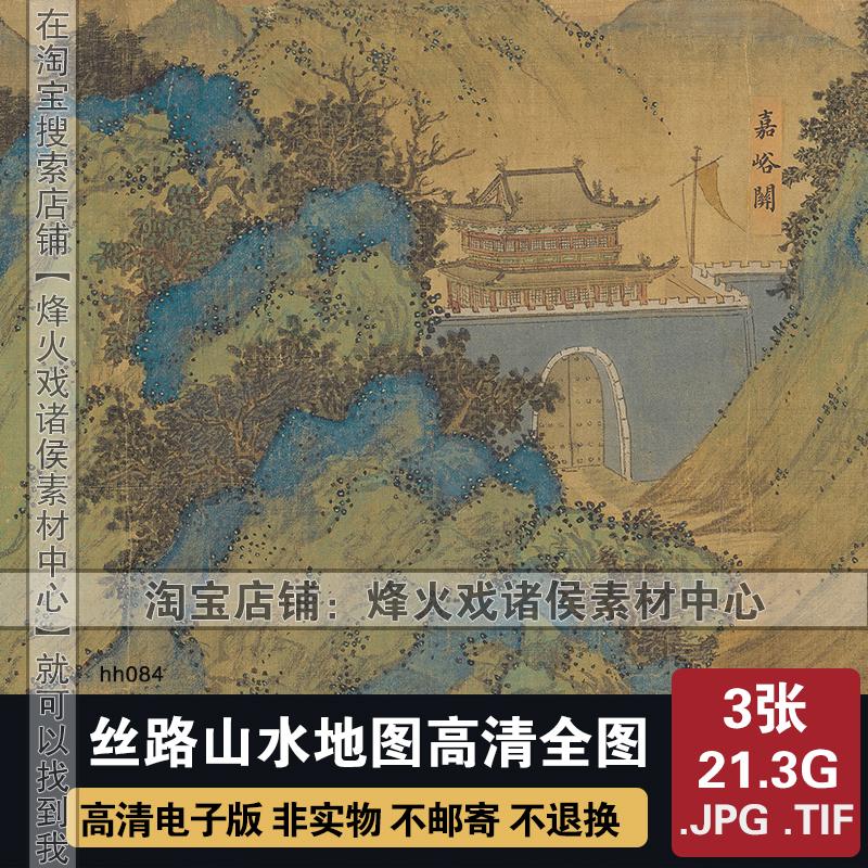 国宝丝路山水地图超高清蒙古地图央视国画长卷电子版图片学习素材