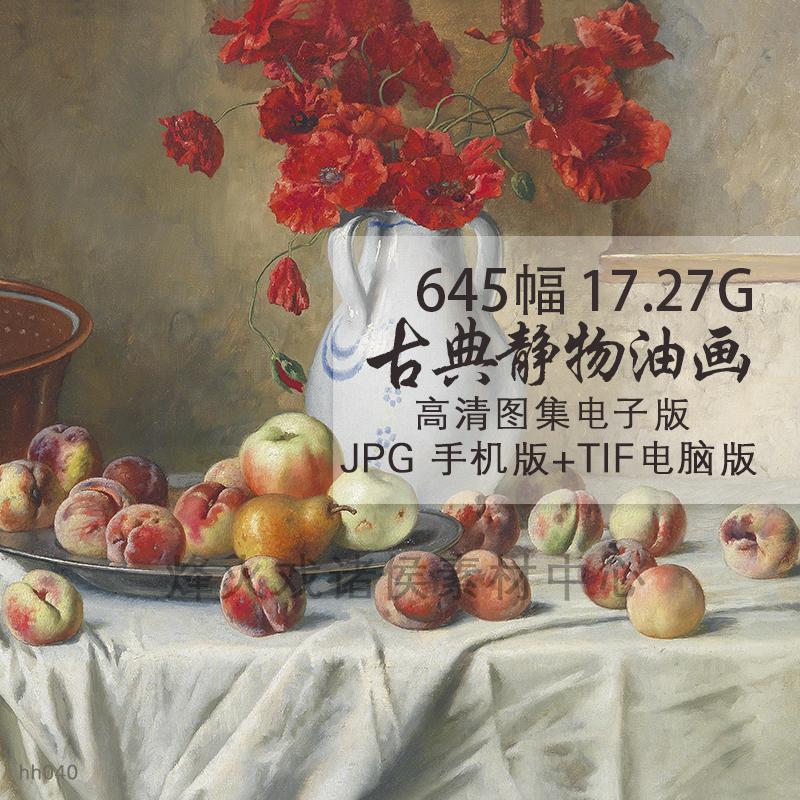 古典文艺复兴静物油画高清电子水果图片合集写实学习临摹喷绘素材