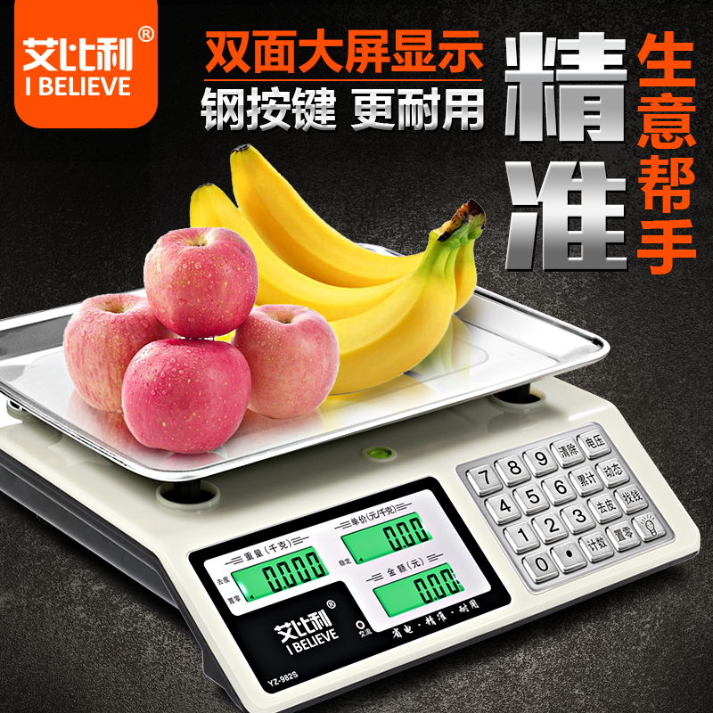 艾比利电子计价秤30kg电子称台秤厨房精准家用小型商用卖菜水果秤