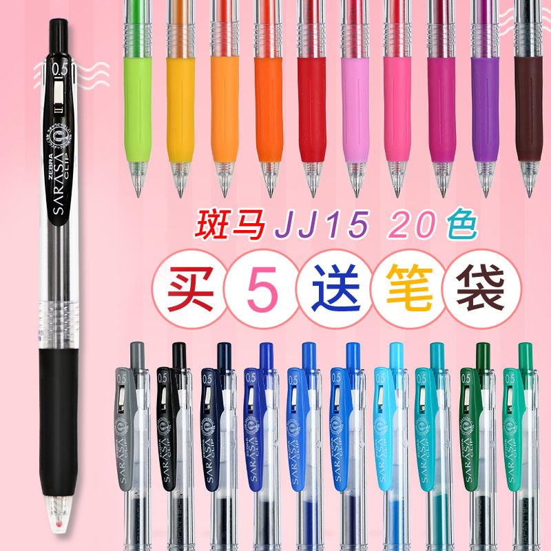 日本ZEBRA斑马JJ15按动考试中性笔彩色水笔学生用速干签字笔SARASA红蓝黑色手账手帐小清新文具用品0.5mm