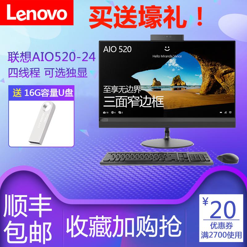 联想一体机电脑AIO 520-24 酷睿I3 23.8英寸家用办公台式机电脑