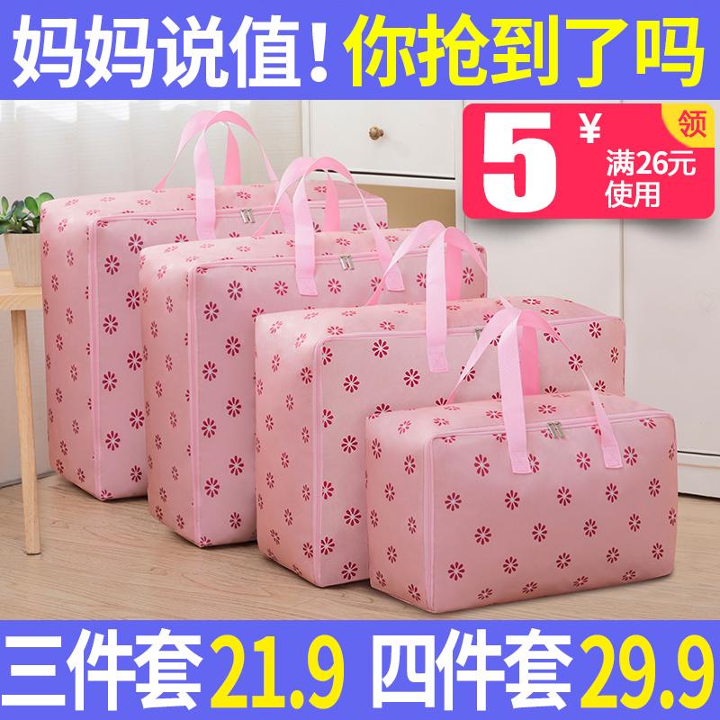 裝棉被子子收納袋子牛津布搬家用超大號衣物行李袋衣服打包整理袋