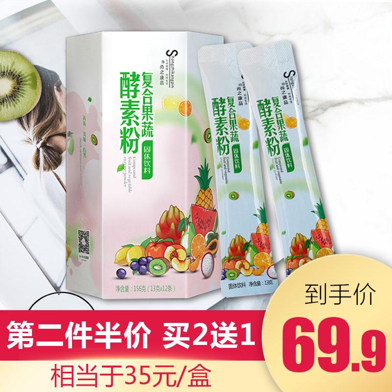 【买2送1】尚之康品复合果蔬酵素粉孝素粉水果酵素非原液果冻梅