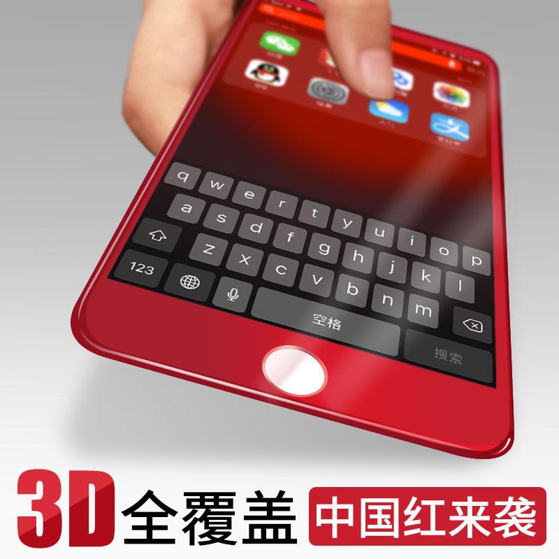 iphone6s鋼化膜6plus蘋果六手機貼膜3D全屏覆蓋防爆高清膜4.7 5.5