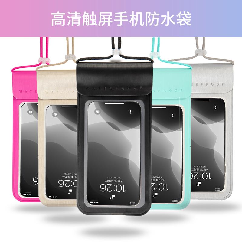 手机防水袋潜水套可触屏防尘骑手苹果华为女通用手机包壳密封外卖