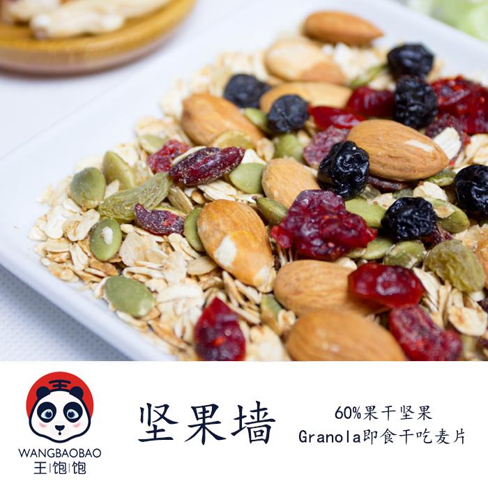 【 король полный полный 】- крепки фрукты стена ручной работы Granola выпекать выпекать что еда пшеница лист 500g бесплатная доставка