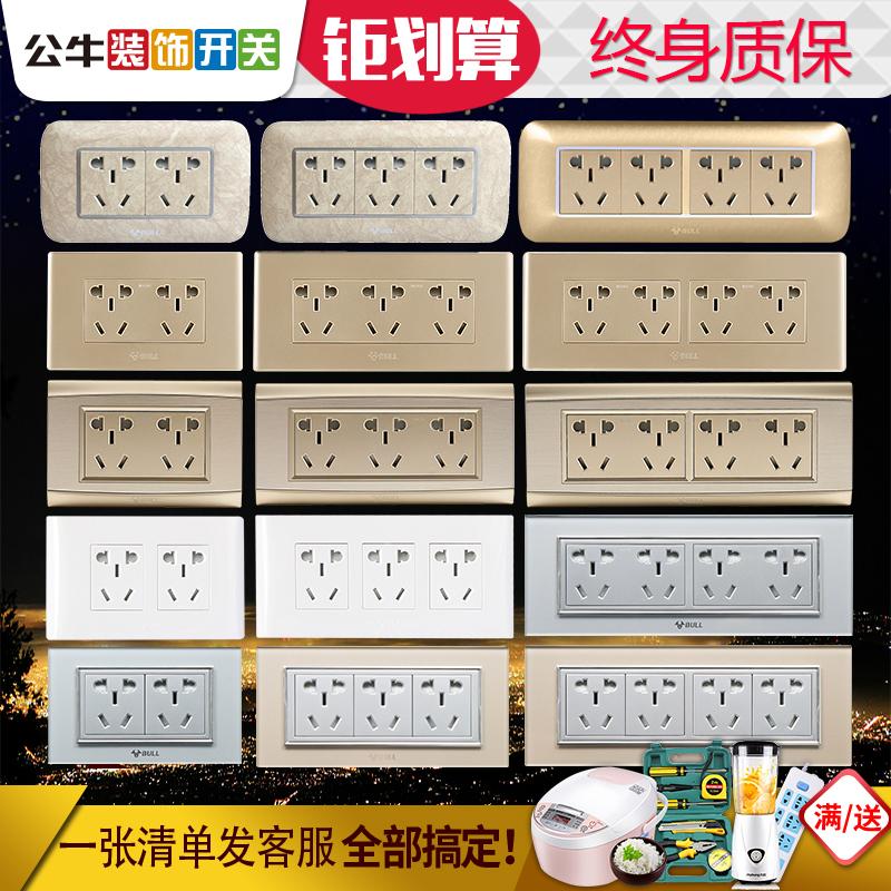 公牛118型开关插座面板多孔家用厨房墙壁电源五6六9十二孔20九孔